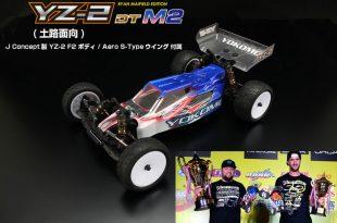 Yokomo_YZ-2_DTM2 (1)